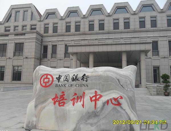 中国银行培训中心