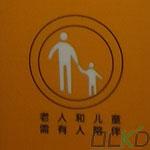 旋转门安全警示标志-老人和孩子需要有人陪伴