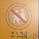 欧兰凯盾自动门旋转门安全警示标志-禁止游戏