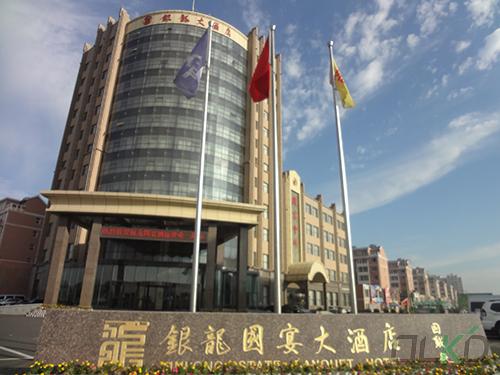 盘锦银龙酒店